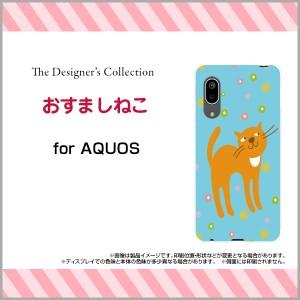 スマホ ケース ハード TPUソフトケース 保護フィルム付 AQUOS sense3 SH-02M SHV45 猫 デザイン 雑貨 小物 aqse3-f-mibc-001-235