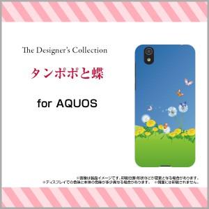 TPU ソフト ケース AQUOS sense [SH-01K/SHV40] イラスト デザイン 雑貨 小物 プレゼント デザインカバー aqsen-tpu-mibc-001-185