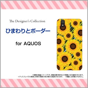 TPU ソフト ケース AQUOS sense [SH-01K/SHV40] 花柄 デザイン 雑貨 小物 プレゼント デザインカバー aqsen-tpu-mibc-001-186