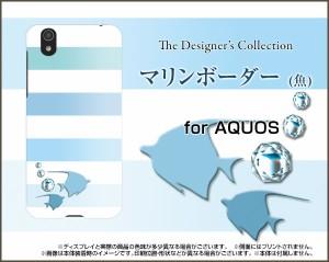 スマホ カバー AQUOS sense [SH-01K/SHV40] docomo au UQ mobile 海 かわいい おしゃれ ユニーク 特価 aqsen-nnu-001-021