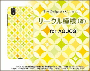 TPU ソフト ケース AQUOS sense [SH-01K/SHV40] サークル かわいい おしゃれ ユニーク 特価 aqsen-tpu-nnu-002-105