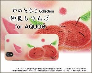 スマートフォン カバー 保護フィルム付 AQUOS sense [SH-01K/SHV40] docomo au UQ mobile りんご 激安 特価 通販 aqsen-f-yano-011