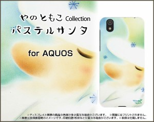TPU ソフト ケース AQUOS sense [SH-01K/SHV40] クリスマス 激安 特価 通販 プレゼント デザインカバー aqsen-tpu-yano-041