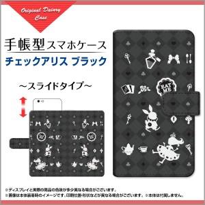 手帳型 スマホ ケース スライド式 Android One S7 Y!mobile イラスト 特価 通販 プレゼント ands7-book-sli-ask-001-144