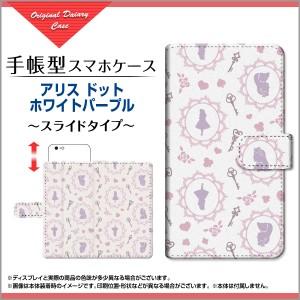 手帳型 スマホ ケース スライド式 Android One S7 Y!mobile イラスト 特価 通販 プレゼント ands7-book-sli-ask-001-145