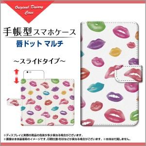 手帳型 スマホ ケース スライド式 Android One S7 Y!mobile イラスト 特価 通販 プレゼント ands7-book-sli-ask-001-149