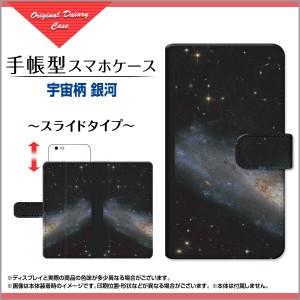 iPhone 11 手帳型 スマホ ケース スライド式 手帳型 スマホカバー スライド式 宇宙 人気 定番 ip11-f-book-sli-ask-001-158