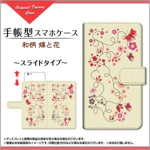 手帳型 スマホケース ZenFone 4 Selfie OCNモバイルONE 和柄 格安スマホ zen4se-book-sli-cyi-001-114