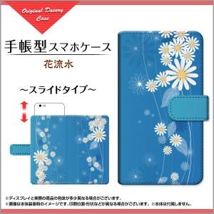 手帳型 スマホケース XPERIA XZ Premium [SO-04J] 和柄 docomo どこも 雑貨 メンズ レディース プレゼント so04j-book-sli-cyi-001-116
