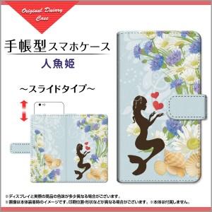 保護フィルム付 手帳型 スマホケース iPhone 7 Plus イラスト docomo au SoftBank 雑貨 メンズ ip7p-f-book-sli-cyi-001-120