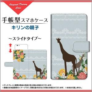 保護フィルム付 XPERIA 8 手帳型 スマホ ケース スライド式 イラスト メンズ レディース xpe8-f-book-sli-cyi-001-122