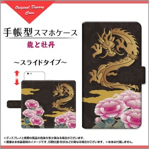 手帳型 スマホ ケース スライド式 AQUOS sense3 lite 楽天モバイル 和柄 雑貨 メンズ レディース aqse3l-book-sli-cyi-001-128