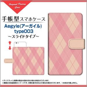 手帳型 スマホ ケース スライド式 AQUOS sense3 lite 楽天モバイル アーガイル メンズ レディース aqse3l-book-sli-cyi-argyle-003