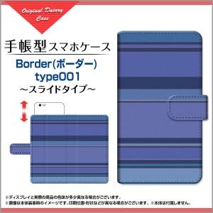 手帳型 スマホケース DIGNO J [704KC] SoftBank ボーダー 雑貨 メンズ レディース プレゼント 704kc-book-sli-cyi-border-001