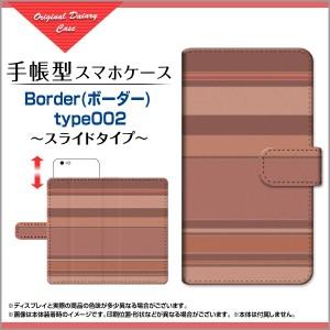 保護フィルム付 手帳型 スマホケース Qua phone QX [KYV42] ボーダー au 雑貨 メンズ レディース kyv42-f-book-sli-cyi-border-002