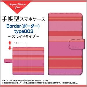 手帳型 スマホケース AQUOS R compact [SHV41/701SH] ボーダー au SoftBank 雑貨 メンズ レディース aqrco-book-sli-cyi-border-003