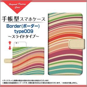 保護フィルム付 Libero S10 手帳型 スマホ ケース スライド式 ボーダー レディース libs10-f-book-sli-cyi-border-009