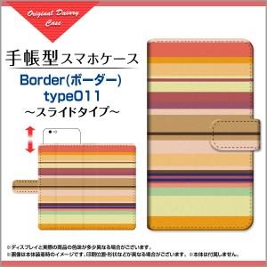手帳型 スマホケース EveryPhone EN ボーダー U-mobile 雑貨 メンズ レディース プレゼント epme-book-sli-cyi-border-011