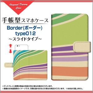 保護フィルム付 手帳型 スマホケース XPERIA XZ Premium [SO-04J] ボーダー docomo 雑貨 メンズ so04j-f-book-sli-cyi-border-012