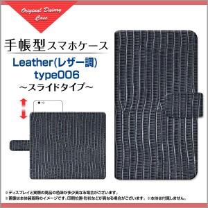 保護フィルム付 手帳型 スマホケース XPERIA XZ1 Compact [SO-02K] レザー調 docomo 雑貨 メンズ so02k-f-book-sli-cyi-kawa-006