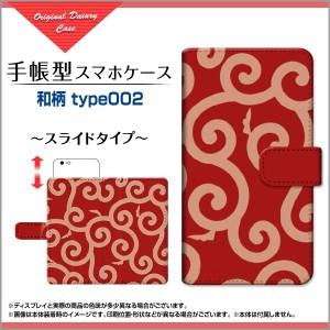 手帳型 スマホケース iPhone X 和柄 docomo au SoftBank 雑貨 メンズ レディース プレゼント ipx-book-sli-cyi-wagara-002