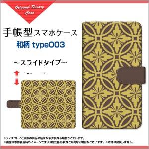 手帳型 スマホケース DIGNO A UQ mobile 和柄 格安スマホ dignoa-book-sli-cyi-wagara-003