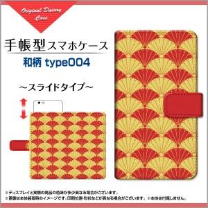 手帳型 スマホ ケース スライド式 GALAXY A7 楽天モバイル 和柄 雑貨 メンズ レディース gaa7-book-sli-cyi-wagara-004