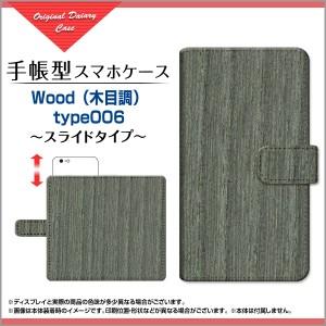手帳型 スマホケース ZenFone 4 [ZE554KL] 木目調 イオンスマホ BIGLOBE 人気 定番 売れ筋 通販 zen4-book-sli-cyi-wood-006