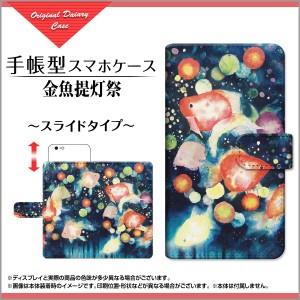 ZenFone Live [ZB501KL] 手帳 スマホ カバー 金魚 IIJmio スタンド機能 カードポケット スライド式 横開き zenlv-book-sli-ike-001