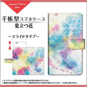 Priori4 手帳 スマホ カバー カラフル FREETEL スタンド機能 カードポケット スライド式 横開き ftj162d-book-sli-ike-003