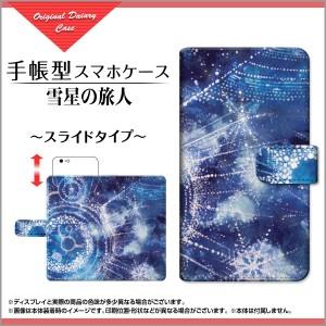 手帳型 スマホ カバー スライド式 arrows RX 楽天モバイル イラスト スタンド機能 arrorx-book-sli-ike-005