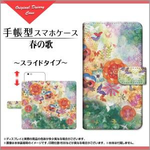 ガラスフィルム付 手帳型 スライド式 スマホ カバー HUAWEI nova lite 2 704HW SoftBank 花 スタンド機能 704hw-gf-book-sli-ike-007