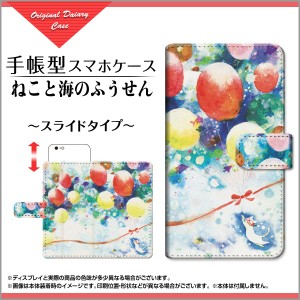 EveryPhone HG 手帳 スマホ カバー イラスト U-mobile スタンド機能 カードポケット スライド式 横開き ephg-book-sli-ike-008
