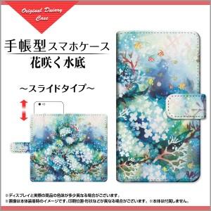 ガラスフィルム付 手帳型 スライド式 スマホ カバー HUAWEI nova lite 2 704HW SoftBank イラスト 704hw-gf-book-sli-ike-010