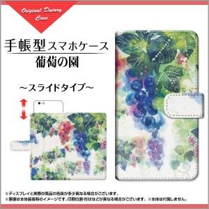 手帳 スマホ カバー isai V30+ ISAI V30+ イラスト au スタンド機能 カードポケット スライド式 横開き lgv35-book-sli-ike-011