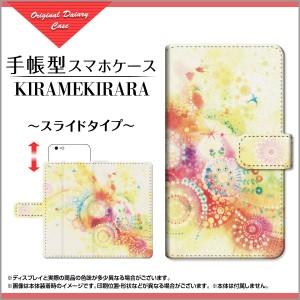 手帳型 スマホ カバー スライド式 らくらくスマートフォン [F-42A] イラスト スタンド機能 f42a-book-sli-ike-023