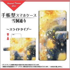 ガラスフィルム付 手帳型 スライド式 スマホ カバー HUAWEI nova lite 2 704HW SoftBank 冬 スタンド機能 704hw-gf-book-sli-ike-024
