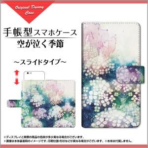 手帳型 スマホ カバー スライド式 ZenFone Max (M2) 格安スマホ イラスト スタンド機能 zb633kl-book-sli-ike-036