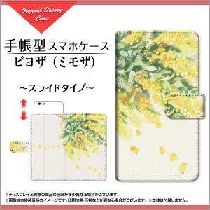 手帳型 スマホ カバー スライド式 iPhone 12 mini docomo au SoftBank イラスト スタンド機能 ip12mi-book-sli-ike-037