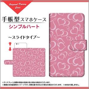保護フィルム付 手帳型 スマホケース iPhone 8 Plus ハート docomo au SoftBank 人気 定番 売れ筋 通販 ip8p-f-book-sli-mbcy-001-019