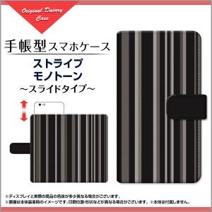 全面ガラスフィルム付 手帳型 スマホケース XPERIA XZ1 Compact [SO-02K] docomo メンズ レディース so02k-gf-book-sli-mbcy-001-048