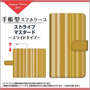 手帳型 スマホケース iPhone X ストライプ docomo au SoftBank 人気 定番 売れ筋 通販 デザインケース ipx-book-sli-mbcy-001-052
