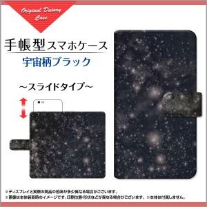 ZenFone Max Plus (M1) 楽天モバイル 手帳型 スマホカバー 宇宙 人気 定番 売れ筋 通販 zen4mp-book-sli-mbcy-001-117
