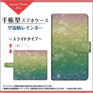 手帳 スマホ ケース iPhone 6/ 6s 宇宙 docomo au SoftBank 人気 定番 売れ筋 通販 デザインケース ip6-book-sli-mbcy-001-119