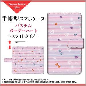 isai Beat [LGV34] 手帳 型 スマホカバー ボーダー au 人気 定番 売れ筋 通販 デザインケース lgv34-book-sli-mbcy-001-144