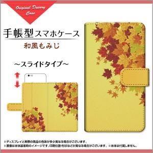 ZenFone 4 Max 楽天モバイル イオンスマホ 手帳型 スマホカバー 和風 人気 定番 売れ筋 通販 zen4m-book-sli-mbcy-001-162