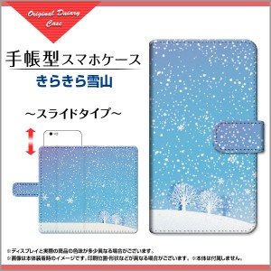 XPERIA XZ Premium [SO-04J] 手帳 型 スマホカバー 冬 docomo 人気 定番 売れ筋 通販 デザインケース so04j-book-sli-mbcy-001-166