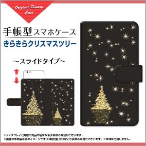 moz3p IIJmio 手帳型 スマホカバー スライド式 クリスマス 人気 定番 通販 moz3p-book-sli-mbcy-001-173