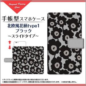 GALAXY S9+ 格安スマホ 手帳型 スマホケース 花柄 デザイン 小物 gas9p-book-sli-mbcy-001-198