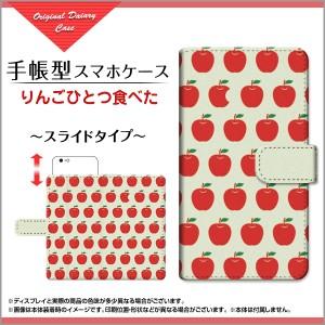 手帳型 スマホ ケース iPhone X りんご docomo au SoftBank デザイン 雑貨 小物 プレゼント ipx-book-sli-mbcy-001-205